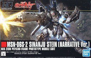 Sinanju Stein (Narrative Ver.) (HGUC) (Gundam Model Kits)