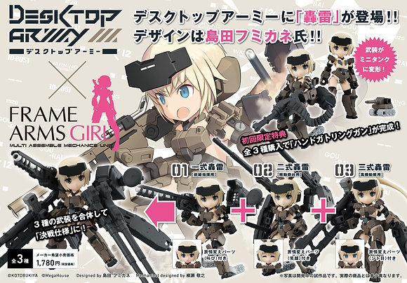 "Set of 3 Desktop Army ""Frame Arms Girl"" KT-321f Gourai Series"