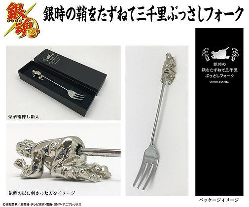 """""""Gintama"""" Gintoki no Saya wo Tazunete Sanzenri Bussashi Fork"""