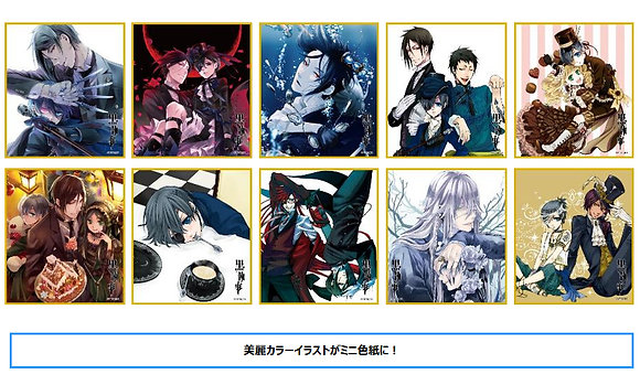 """Black Butler"" Mini Shikishi Collection (Set of 10)"