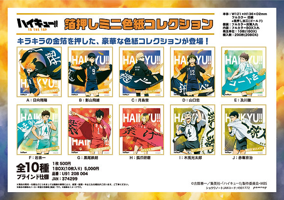 """Set of 10""""Haikyu!! To The Top"""" Gilding Mini Shikishi Collection  by POMMOP"""