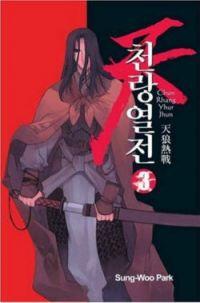 Chun Rhang Yhur Jhun Vol. 1,2,5 (Manga)