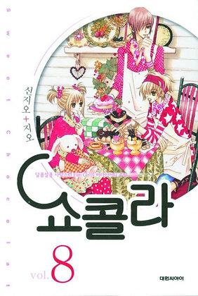 Chocolat Vol. 1,4,8 (Manga)