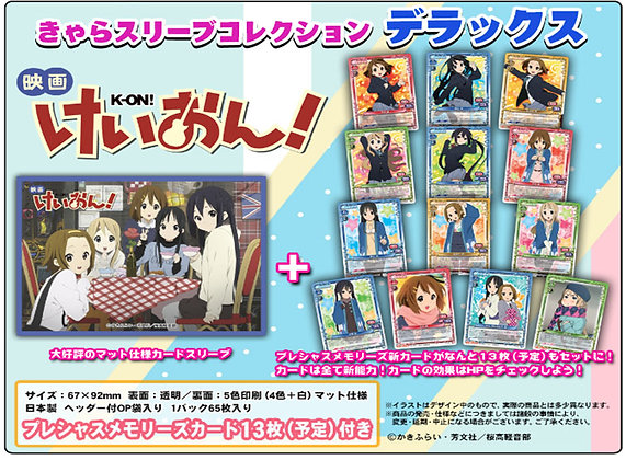 """Chara Sleeve Collection Deluxe """"K-On! Movie"""" No. DX009"""