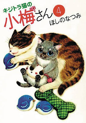PLUM CRAZY TALES OF TIGER STRIPED CAT GN VOL 04