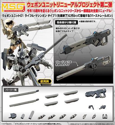 M.S.G Modeling Support Goods Weapon Unit 01 Burst Rail Gun