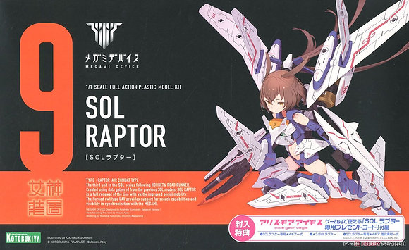 Megami Device SOL Raptor (Plastic model)