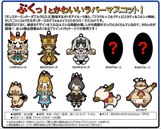"Box of 10 ""Monster Hunter XX"" Solid Rubber Mascot Collection"