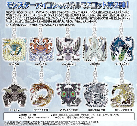 """""""Monster Hunter World: Iceborne"""" Monster IconStained Glass Type Mascot Collectio"""