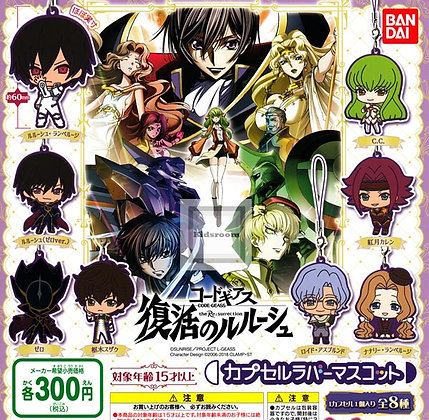 """one Random """"Code Geass Lelouch of the Re;Surrection"""" Capsule Rubber Mascot"""