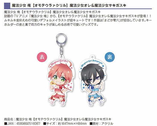 Magical Girl Ore [Front and Back Acrylic] Magical Girl Ore & Magical Girl Sakiga