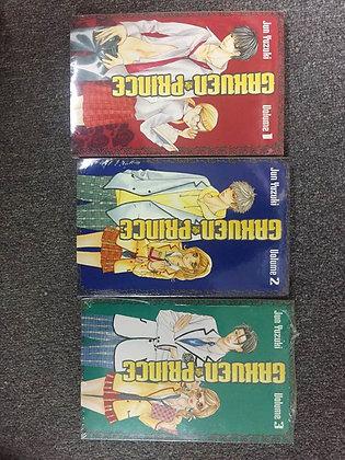 Gakuen Prince GN VOL 1,2,3 English Manga Books