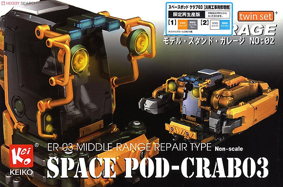 WaveSpace pod Crab 03 (Plastic model)