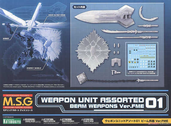 M.S.G Modeling Support Goods Weapon Unit Assort 01 Beam Weapons Ver. FME
