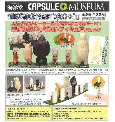 3 CapsuleQ Museum Kunio Sato no Animals Tsure Marumarumaru