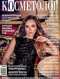 cosmetolog_ua_2_82.jpg