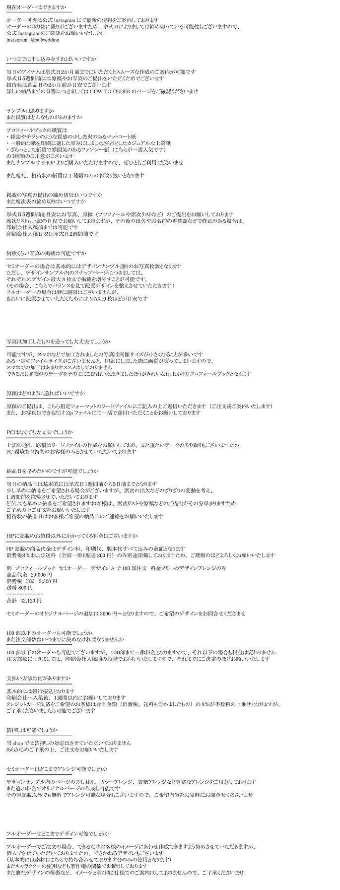 HP用FAQ.jpg