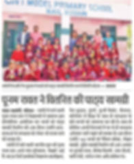School-Amar Ujala.jpeg