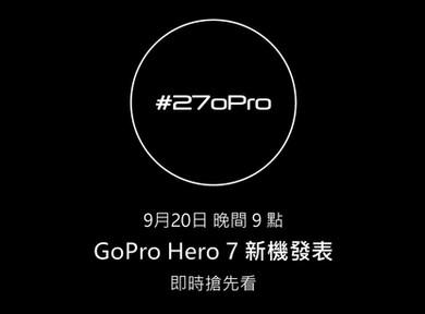 Gopro Hero 7|美國發表最新規格搶先看