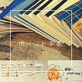 ポイント手帳サムネ.png