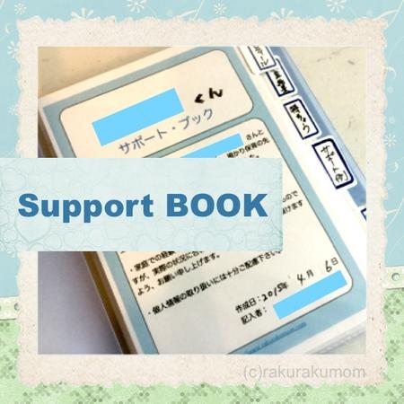 サポートブック,楽々式,合理的配慮,発達障害,学校