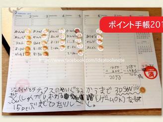 「ポイント手帳2015」