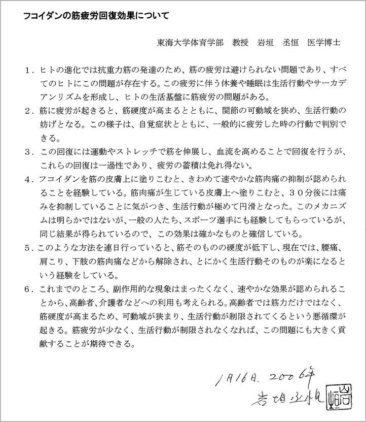 岩垣教授_レポート.jpg