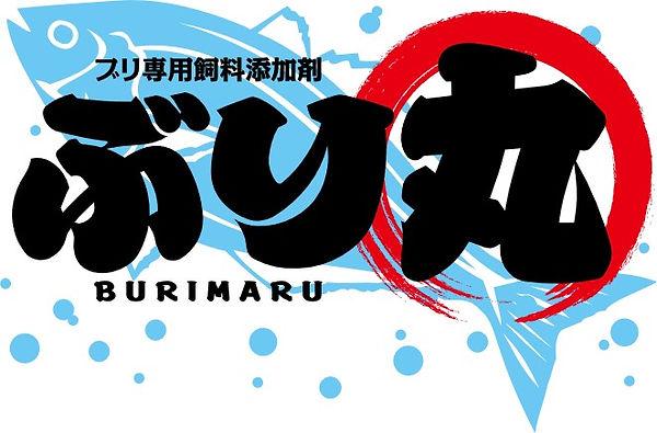 ぶり丸 ロゴ.jpg