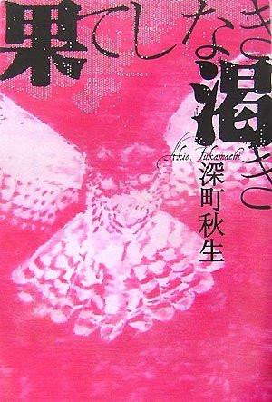 Hateshinaki Kawaki Kanako