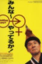 GETTING ANY de Takeshi Kitano