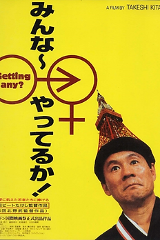 GETTING ANY de Takeshi Kitano