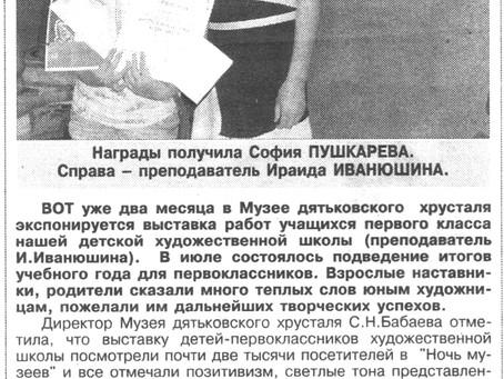 Выставка работ учащихся первого класса, преподаватель И. Иванюшина