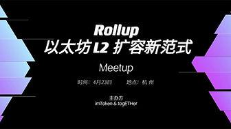 rollup杭州_edited.jpg