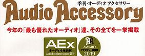 AnalogAccessories Award.jpg