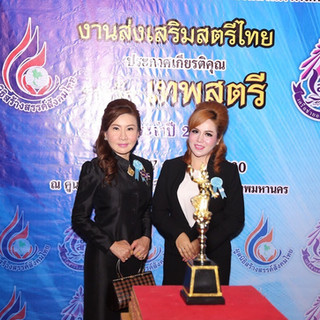 THAI BUSINESS AWARD 2018