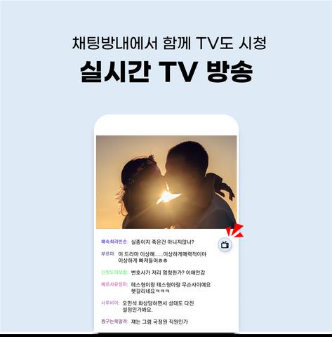 실시간 TV 방송