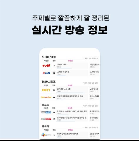 실시간 방송 정보