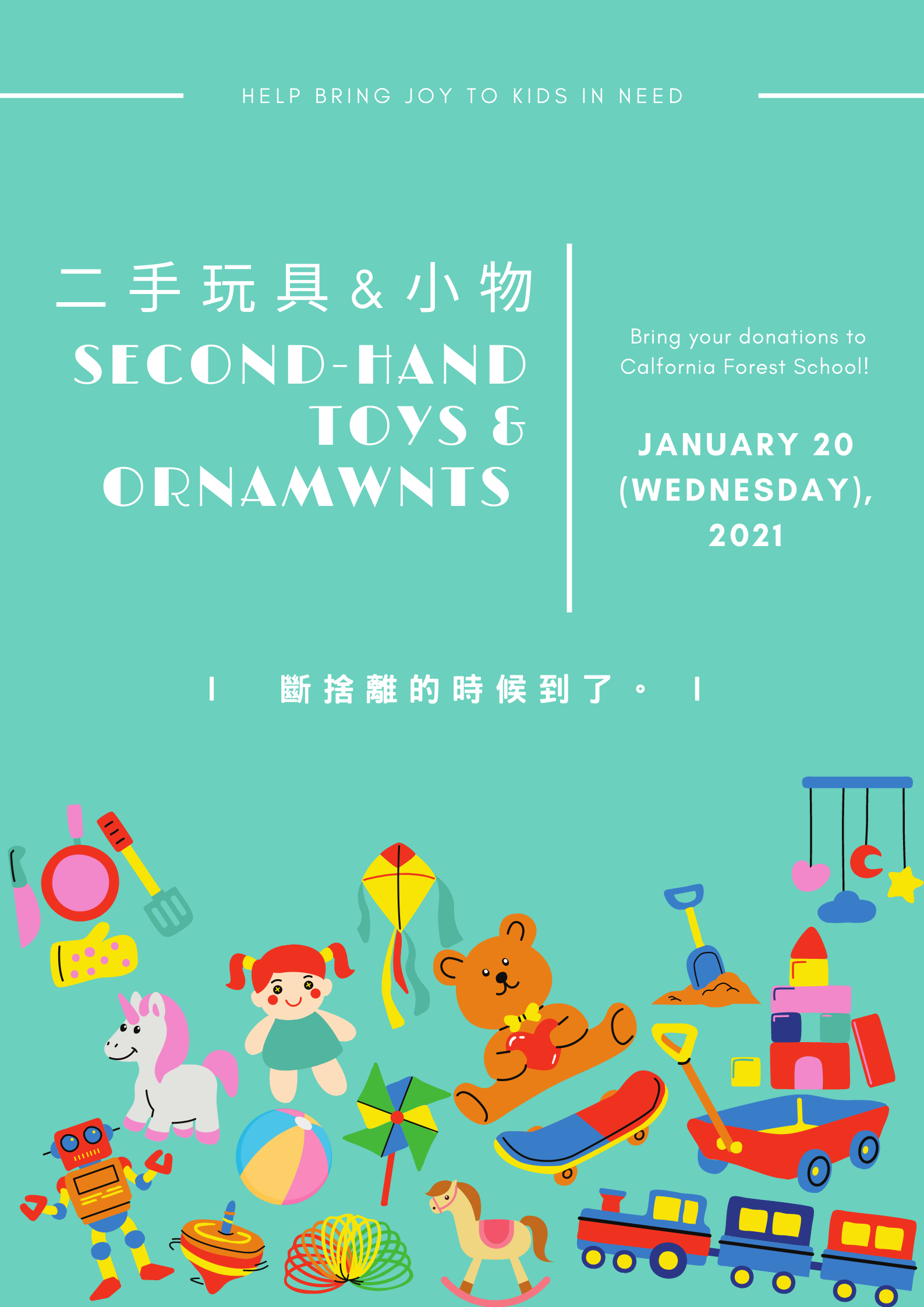 Second-hand Toys Poster