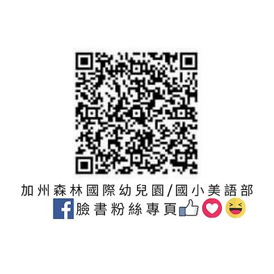 加州森林國際幼兒園_國小美語部臉書粉絲專頁QRcode.png