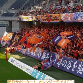 オレンジの軍団!!AC長野パルセイロ