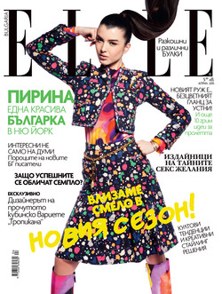 COVER+ELLE+APRIL+2015