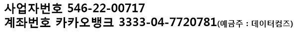 계좌번호 사업자번호.png