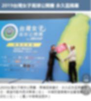 2019台灣女子高球公開賽永久盃揭幕.PNG