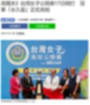 台灣女子公開賽17日開打冠軍「永久盃」正式亮相.PNG