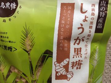 石垣島の特産品「しょうが黒糖」販売中!