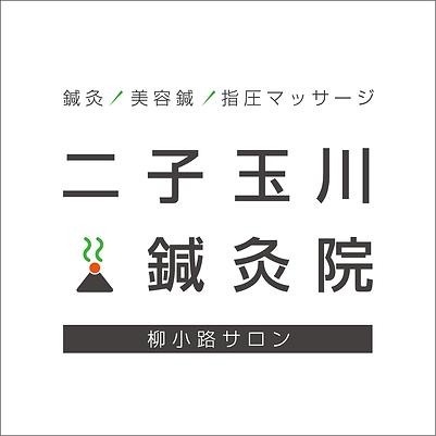 二子玉川鍼灸院ロゴ