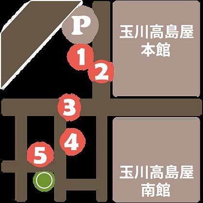 二子玉川鍼灸院 玉川髙島屋本館駐車場からのルート地図