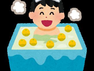 12月21日は「冬至」!かぼちゃを食べてゆず湯に入る理由とは?