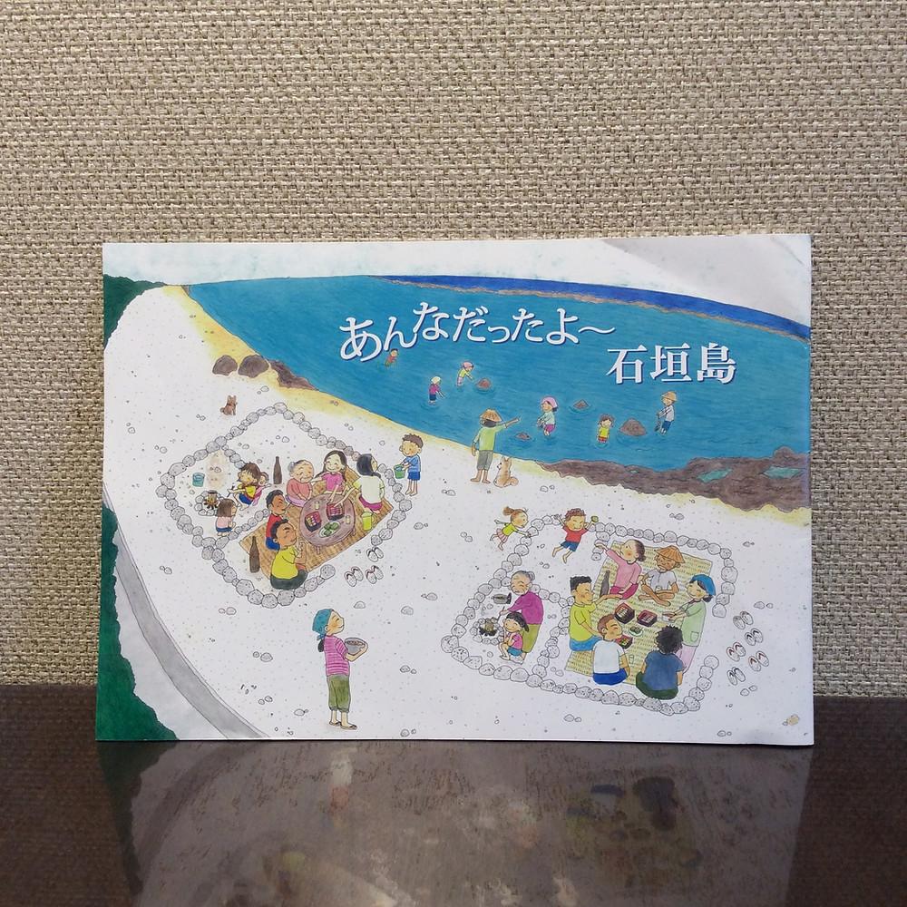 離島ターミナルで配っていた小冊子です。