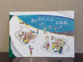あんなだったよー石垣島